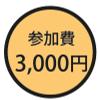参加費3000円.png