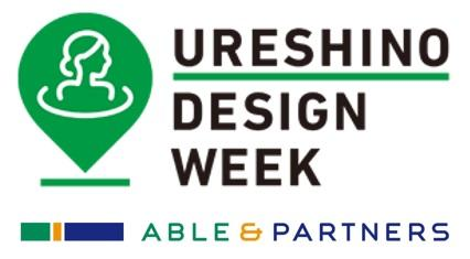 URESHINO DESIGN WEEKロゴ画像